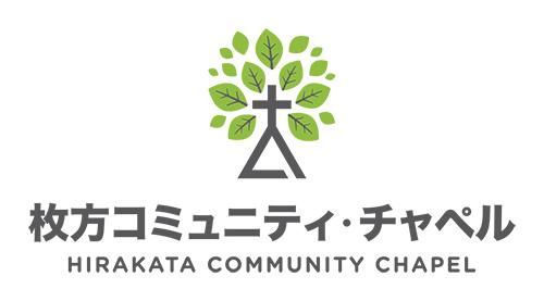 枚方コミュニティチャペル